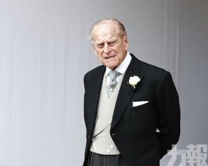 英國98歲菲臘親王因舊患入院觀察