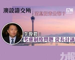 李偉農:考慮制度問題 從長計議