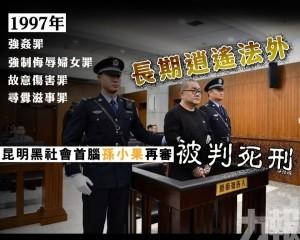 滇黑社會首腦孫小果再審被判死刑