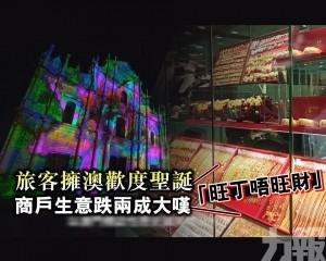商戶生意跌兩成大嘆「旺丁唔旺財」