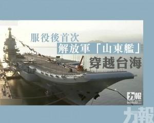 解放軍「山東艦」穿越台海