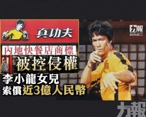 李小龍女兒索償近3億人民幣