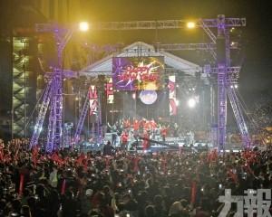 除夕倒數演唱會西灣湖廣場舉行