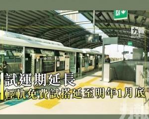 輕軌免費試搭延至明年1月底