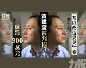 賀建奎被判囚3年 處罰300萬元