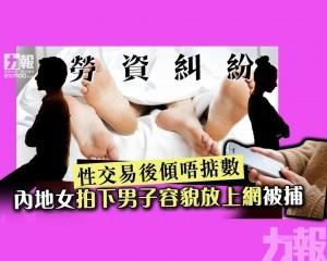 內地女拍下嫖客容貌放上網被捕