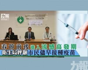 衛生局呼籲市民儘早接種疫苗