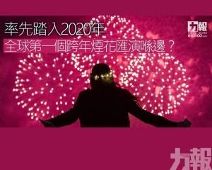 全球第一個跨年煙花匯演喺邊?