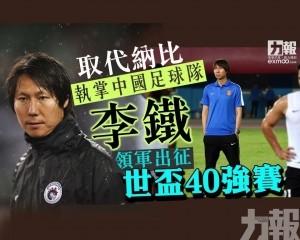 李鐵領軍出征世盃40強賽