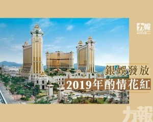 銀娛發放2019年酌情花紅