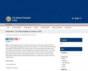 美國大使館敦促國民立即離開