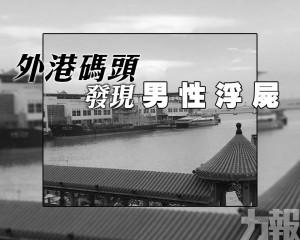 外港碼頭發現男性浮屍