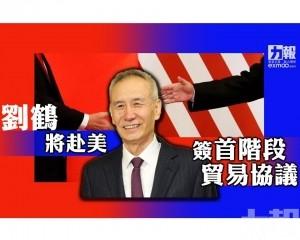 劉鶴將赴美 簽首階段貿易協議