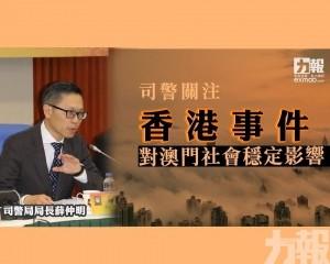 司警關注香港事件對澳門社會穩定影響