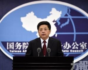 國台辦強調對台大政方針明確一貫