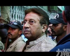 外媒:巴基斯坦前總統穆沙拉夫死刑判決無效