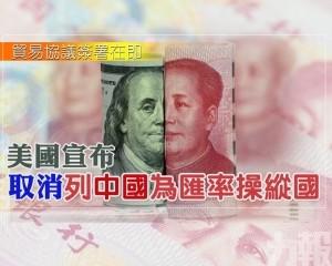 美國宣布取消列中國為匯率操縱國