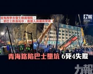 青海路陷巴士墮坑6死4失蹤