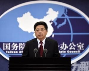 台灣前途由全體中國人民共同決定