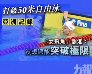 「女飛魚」劉湘:沒想過能突破極限