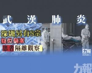 深圳另有8宗疑似個案 患者隔離觀察