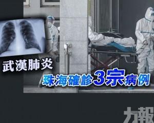 【武漢肺炎】珠海確診3宗病例