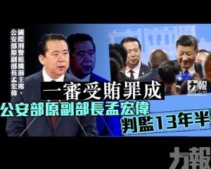 公安部原副部長孟宏偉判監13年半