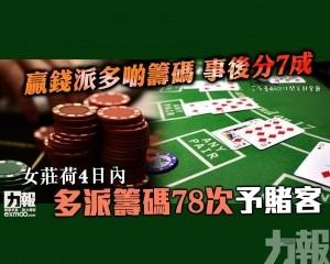 女莊荷4日內多派籌碼78次予賭客
