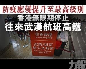 香港無限期停止往來武漢航班和高鐵