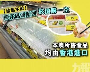 本澳所售產品均由香港進口