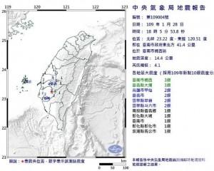 台南發生規模4.1地震