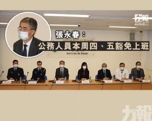 張永春:公務人員本周四、五豁免上班
