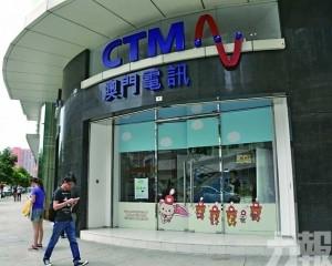 CTM上月帳單可順延一個月繳付