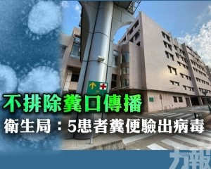 衛生局:5患者糞便驗出病毒