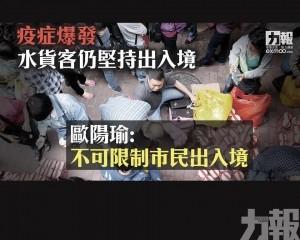 歐陽瑜:不可限制市民出入境
