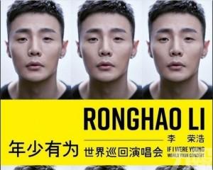 李榮浩世界巡唱多站宣布延期