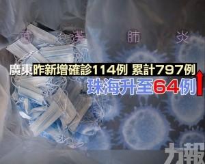 珠海升至64例
