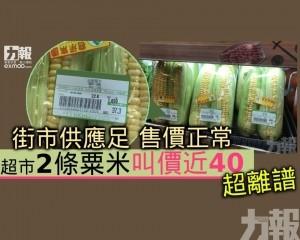 超市2條粟米叫價近40超離譜