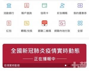 中國銀行澳門分行開通「疫情實時查」