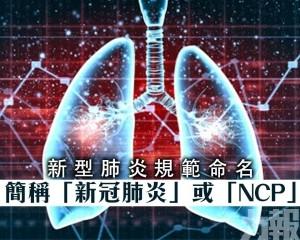 簡稱「新冠肺炎」或「NCP」