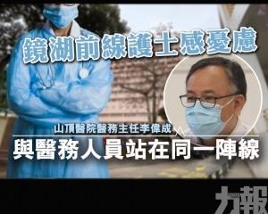 李偉成:與醫務人員站在同一陣線