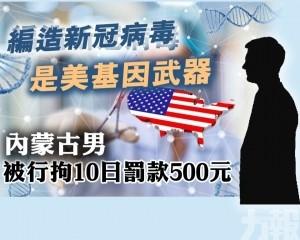 內蒙古男被行拘10日罰款500元
