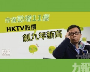 HKTV股價創九年新高