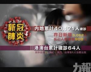 內地新冠肺炎累計40,171人確診 908人死