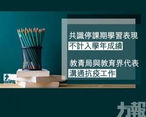 教青局與教育界代表溝通抗疫工作