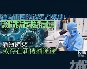 新冠肺炎或存在新傳播途徑