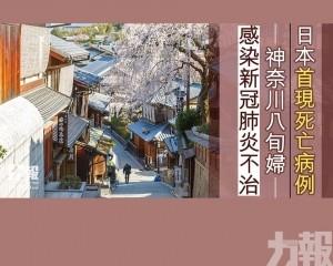 神奈川8旬婦感染新冠肺炎不治