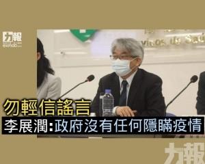 【勿輕信謠言】李展潤:政府沒有任何隱瞞疫情