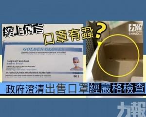 政府澄清出售口罩經嚴格檢查