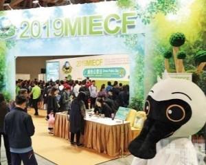 2020MIECF取消